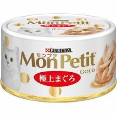 モンプチゴールド缶 極上まぐろ 70g 【モンプチ・ゴールド(Monpetit Gold)/ウェットフード・猫缶/成猫用/キャットフード】
