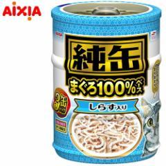 アイシア 純缶ミニ3P しらす入り 65gX3 【ウェットフード・猫缶/キャットフード/ペットフード】【猫用品/ペット用品】