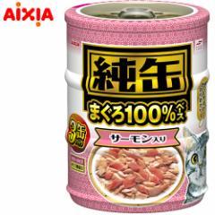 アイシア 純缶ミニ3P サーモン入り 65gX3 【ウェットフード・猫缶/キャットフード/ペットフード】【猫用品/ペット用品】