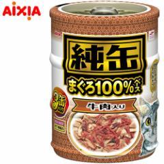 アイシア 純缶ミニ3P 牛肉入り 65gX3 【ウェットフード・猫缶/キャットフード/アイシア(AIXIA)/ペットフード】【猫用品/ペット用品】
