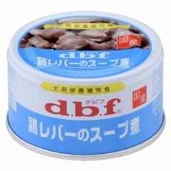 デビフ 鶏レバーのスープ煮 85g 【デビフ(d.b.f・dbf)/ミニ缶/ドッグフード/ウェットフード・犬の缶詰・缶/ドックフード】