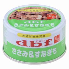 デビフ ささみ&すなぎも 85g 【デビフ(d.b.f・dbf)/ミニ缶/ドッグフード/ウェットフード・犬の缶詰・缶/ペットフード/ドックフード】