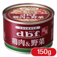 デビフ 鶏肉&野菜 150g 【デビフ(d.b.f・dbf)/ドッグフード/ウェットフード・犬の缶詰・缶/ペットフード/ドックフード】