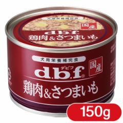 デビフ 鶏肉&さつまいも 150g 【デビフ(d.b.f・dbf)/ドッグフード/ウェットフード・犬の缶詰・缶/ペットフード/ドックフード】