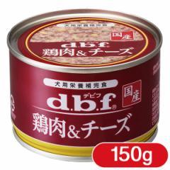 デビフ 鶏肉&チーズ 150g 【デビフ(d.b.f・dbf)/ドッグフード/ウェットフード・犬の缶詰・缶/ペットフード/ドックフード】
