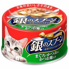 ユニチャーム 銀のスプーン缶 まぐろ・かつおにかつお節入り 70g 【キャットフード/ウェットフード・猫缶/ペットフード】