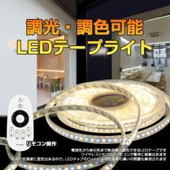 LEDテープライト LED テープ 5m 防水 調色可能 調光可能 リモコン操作 100V wifi 2.4g ダプター SMD3528 LEDテープライト 正面発光 間接
