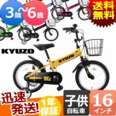 KYUZO KZ-16J 16インチ 子供用自転車 幼稚園 保育園 くらいの子どもに 子供用 幼児用 カゴ付き 補助輪付き
