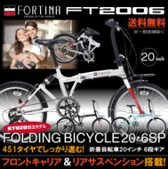 送料無料 FORTINA KZ-FT2006 20インチ 折りたたみ自転車 6段変速