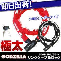 【5,400円以上で送料無料】【SAIKO】 斉工舎 GODZILLA STEEL LINK LOCK 20 (ゴジラ 小型シリンダータイプリンクケーブルロック SGM-201