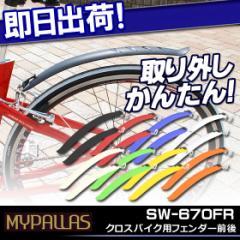 【5,400円以上で送料無料】【FLINGER】ロードバイク、クロスバイク用前後マッドガードフェンダーセット 泥よけ