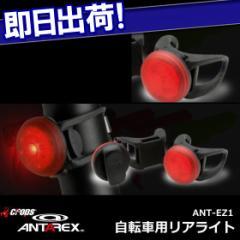 【5,400円以上で送料無料】LEDテールランプ 1LEDCROPS ANTAREX ANT-EZ1 自転車 リアライト バックライト テールライト