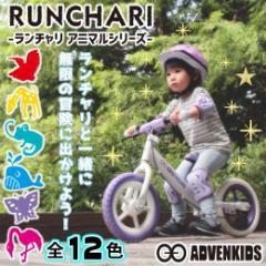 ADVENKIDS ランチャリ 子供用 幼児用 2歳〜5歳対象 男の子 女の子 ペダルなし自転車 ブレーキ付き KYUZO AVK-RC001