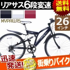 【送料無料】【MYPALLAS】マイパラス 26インチ クロスバイク M-650 6段変速 リアサス 自転車