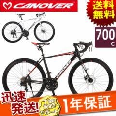 ロードバイク 700C 21段変速 自転車 本体 CANOVER カノーバー CAR-014-DC NERO 送料無料 ロード スポーツ スピード ドロップハンドル