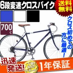 クロスバイク 700C 6段 変速 自転車 本体 マイパ...