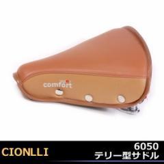 【5,400円以上で送料無料】テリー型サドル CIONLLI 6050