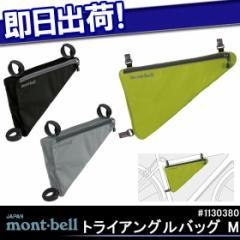montbell モンベル トライアングルバッグM #1130380 自転車用フレームバック フレームのデッドスペースを有効活用