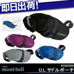 montbell モンベル U.L.サドルポーチ #1130384 自転車 サドルバック 小物入れ サドルレール