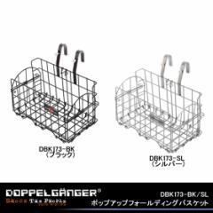 【5,400円以上で送料無料】DOPPELGANGER ドッペルギャンガー ポップアップフォールディングバスケット(ブラック/DBK173-BK)(シルバー/DB