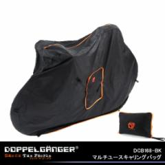 【5,400円以上で送料無料】DOPPELGANGER ドッペルギャンガー マルチユースキャリングバッグ(ブラック/DCB168-BK) 自転車 輪行袋 輪行バ