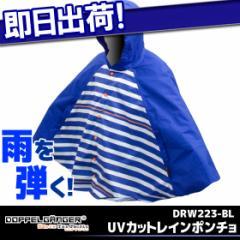 【送料無料】【アウトレット】【訳アリ】【送料無料】UVカットレインポンチョ ドッペルギャンガー DRW223-BL