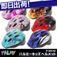 【5,400円以上で送料無料】PALMY パルミーキッズヘルメット P-MV12 子供用ヘルメット 自転車メット 幼児用 子供乗せやキックバイクに