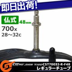 【5,400円以上で送料無料】Cheng Shin 自転車 チューブ CST70032-R-F48 Regular Tube レギュラーチューブ