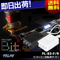 【5,400円以上で送料無料】PALMY 5PL-B3-F/R-set ビット(ミニライト) フロントライト リアライト
