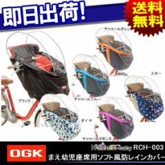 送料無料  自転車幼児座席専用風防レインカバー前用  OGK技研 RCH-003 前用子ども乗せ防寒用チャイルドシートレインカバー