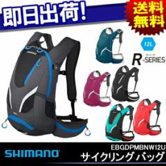 SHIMANO (シマノ)  R-12 サイクリングバック リュックサック バックパック 自転車 12L 自転車バッグ バックパック サイクリングバッグ