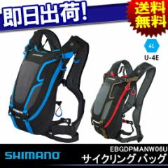 SHIMANO (シマノ)  U-4E サイクリングバック リュックサック バックパック 自転車 4L 自転車バッグ バックパック サイクリングバッグ