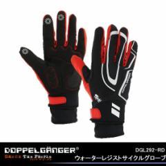 DOPPELGANGER ドッペルギャンガー ウォーターレジストサイクルグローブ M-Lサイズ 防水性/防風性素材 サイクリング用手袋 DGL292-RD