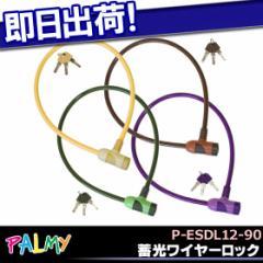 【5,400円以上で送料無料】蓄光ワイヤーロック PALMY P-ESDL12-90