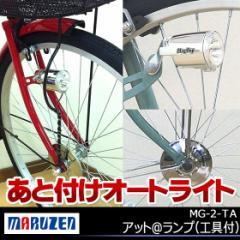 丸善電機産業 MG-2-TA アット @ランプ 工具付 発電 ダイナモライト 後付けオートライト 自転車 ライト LEDライト