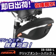 【送料無料】【送料無料】クリップオンシートパック L IBERA イベラ IB-SB8-L