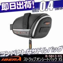 IBERA イベラ ストラップオンシートパック XS IB-SB13-XS サドルバッグ 自転車バッグ 小物入れ