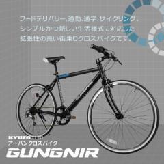 【送料無料】KYUZO クロスバイク 自転車 26インチ(26x1-3/8) シマノ6段変速付き KZ-107 GUNGNIR 2018年モデル