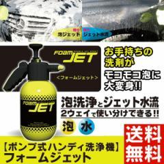 【送料無料】ハンディ洗車機 フォームジェット バイク 車 自転車などの洗車に!! 洗車用品ポンプ式洗浄機