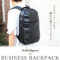 リュックサック メンズ 撥水 バックパック シンプル 無地 A4 ビジネスバッグ Hawk Company ホークカンパニー 【4061】