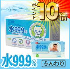 【送料無料】純水99.9% ふんわり おしりふき 80枚×20個【1,600枚】【肌にやさしい】 LEC レック