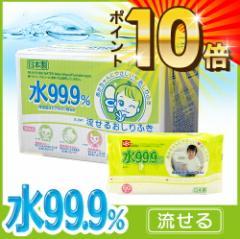 【送料無料】純水99.9% 流せる おしりふき 60枚×15個【900枚】【肌にやさしい】 LEC レック