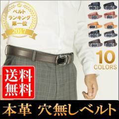 ベルト メンズ 穴なし ビジネス 本革 おしゃれ ブランド カジュアル バックル 革