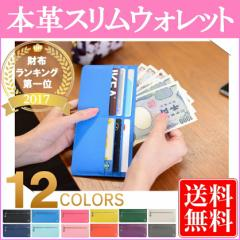 長財布 本革 旅行用 カラー豊富 (ベロア化粧箱入り) スリムウォレット レディース 薄い財布