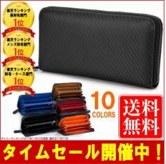 財布 長財布 メンズ レディース コインケース ラウンドファスナー カーボン レザー カード18枚収納 ガバッと開いて使いやすい 長財布