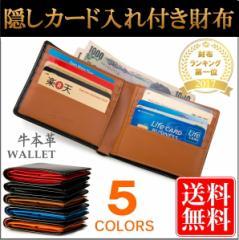 二つ折り財布 コインケース 財布 メンズ 隠しポケット付き 革 ブランド 小銭ボックス型