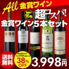 たった5本で16金!専門家絶賛の金賞ワインが勢揃い 赤白ワイン5本セット3弾【送料無料】 ワインセット 長S