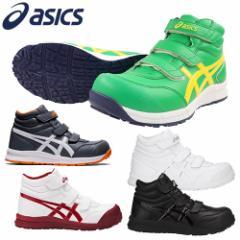 安全靴 ハイカット asics アシックス ウィンジョブCP302 FCP302