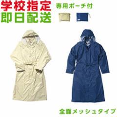 レインウエア 合羽 カジメイク Kajimeiku 学校指定 レインタックレインコート 3304