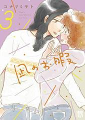 【在庫あり/即出荷可】【新品】凪のお暇 (1-3巻 最新刊) 全巻セット